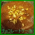 tyoko29-1-227x300 チョコレートケーキ クックパッド人で気レシピ1位つくれぽ2000以上