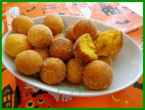 do1 ドーナツレシピはホットケーキミックスで簡単に作る!