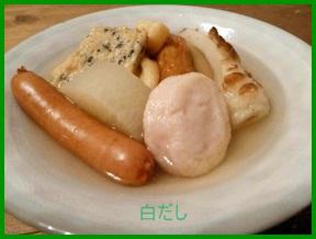 si1-227x300 初心者さんの白だしを使った人気レシピ