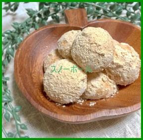 su1-226x300 スノーボールクッキー 人気レシピ ココア味も紹介します。