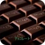 チョコレシピ 簡単!「材料3つ」で安く作る バレンタインにも!