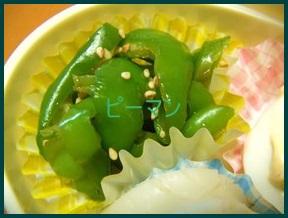 pi1 ピーマンはレンジで簡単レシピ お弁当に人気です!