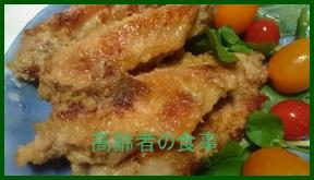 kou1-227x300 老人の食事レシピ (介護食)