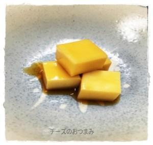 otu1-300x285 チーズレシピ おつまみ ワインにも合うレシピ