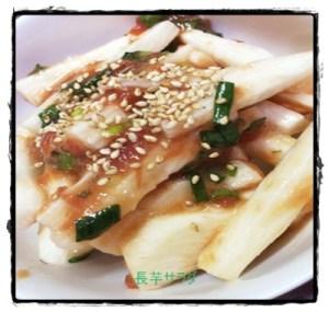 naga1-300x285 長芋サラダレシピ 食感が人気!梅やマヨネーズ味も美味しい!