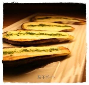 nasu1-2-300x285 お洒落な茄子ボートレシピ おつまみにもピッタリ!