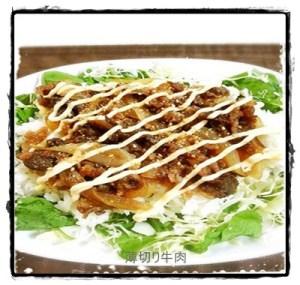 niku1-300x285 薄切り牛肉レシピ 人気 1 位は?洋風もお勧めです。
