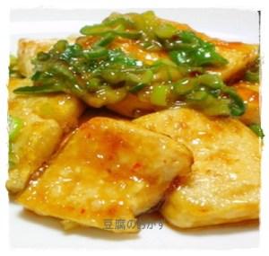 tou1-300x285 豆腐レシピ おかずになる人気1位