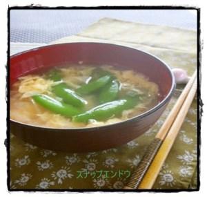 suna1-300x285 スナップエンドウレシピ 簡単で人気は「卵とじ」や「炒め物」