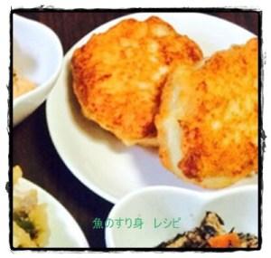 suri1-300x285 魚のすり身レシピ 揚げたりハンバーグにしたり天ぷらにも!