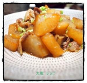 dai1-1-300x285 大根の煮物レシピ 人気 1 位は? つくれぽ5000以上まとめ