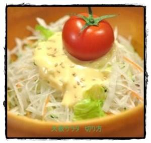 dai1-300x285 大根サラダ 8通り切り方のコツ スライサーで切る?部位は葉に方を使いましょう。