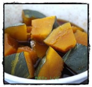 kabo1-300x285 カボチャの煮物 人気1位レシピはつくれぽ10000以上!