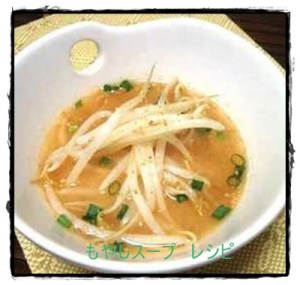 moya1-300x285 もやし スープレシピ  人気1位はクックパッドのつくれぽは5000以上