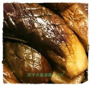 nasu2-300x285 なすの大量消費レシピ 作り置きに便利です。
