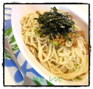 natto1-300x285 納豆のパスタ 人気レシピ 超簡単なのに安くて激ウマ!