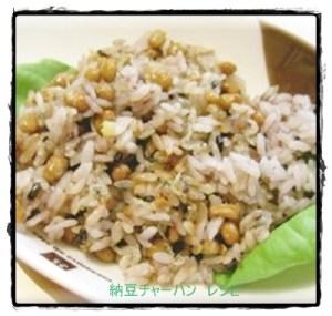tya1-300x285 納豆チャーハンレシピ 子供にも人気!栄養満点でママも簡単で嬉しい!