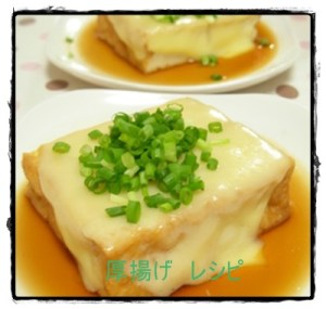 atu1-300x285 厚揚げ チーズ レシピ 人気 1 位はつくれぽ2000人以上