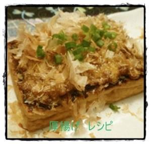 atu1-300x285 厚揚げ豆腐 チーズ レシピ 人気 1 位はつくれぽ2000人以上