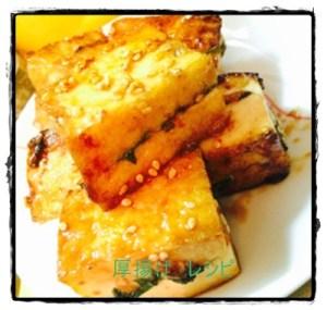 atu1-1-300x285 厚揚げレシピ 人気で簡単 節約お弁当のおかず作り