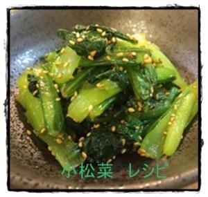 koma1-1-300x285 小松菜のナムルレシピ 簡単冷凍保存してお弁当に人気で便利!