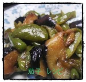 nasu1-300x285 茄子レシピ さっぱりお酢を使って「つくりおき」しましょう(副菜)