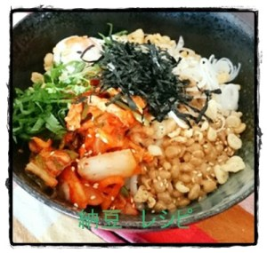 natto1-300x285 納豆簡単アレンジの人気レシピ ごはんに!おつまみに!