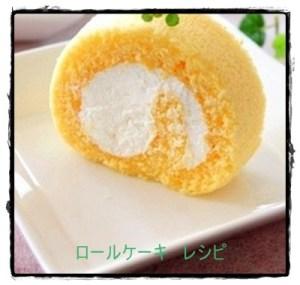 roru1-300x285 ロールケーキ レシピ 人気 1位から簡単にホットケーキミックで作る方法