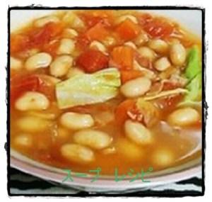 supu1-300x285 野菜スープでダイエットレシピ クックパッドで人気1位は?1週間続けてみましょう。