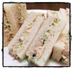 tuna1-300x285 ツナサンド レシピ クックパッドで我が家の1番美味しい自慢