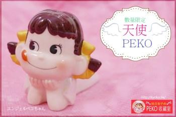 不二家 PEKO   2016年・天使PEKO 陶瓷娃娃・網路商店數量限定版  (收藏娃娃系列3)