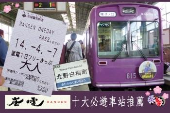 嵐電一日券  │ 京福電氣鐵道・嵐電   │  十大必遊車站推薦