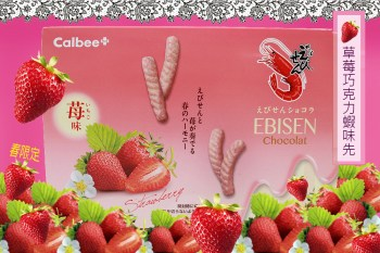 草莓巧克力蝦味先|加勒比・2017春季限定土產
