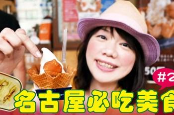 名古屋必吃美食(2)   KONPARU「炸蝦三明治」與今井總本家「天津甘栗霜淇淋」