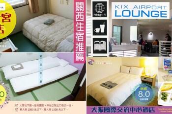 關西住宿 | 大阪・神戶・關西機場 | 9間住宿分享文整理