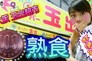 大阪必買  玉出超市  100日圓熟食 <杏子娛樂台>10