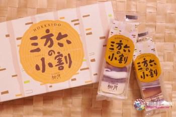 北海道土產 | 三方六・小割年輪蛋糕 | 迷你尺寸禮盒