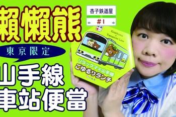 <東京車站>懶懶熊山手線車站便當   リラックマ×山手線ごゆるりランチ