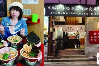台北東區拉麵推薦 京都柚子豚骨拉麵研究中心 純京都風味濃郁雞湯豚骨湯頭拉麵在台北就吃的到喔  (含菜單介紹)