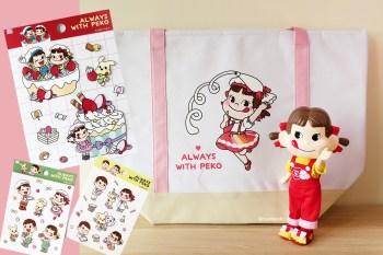 台灣不二家限定|PEKO保溫保冷袋🎀香堤白款💛ALWAYS WITH PEKO 貼紙3款|2021年7月新品(雜貨小物系列32)