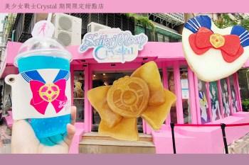 美少女戰士Crystal 期間限定甜點店 造型餐點好吸睛 台北東區打卡新聖地