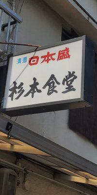 【休業中】尼崎市にあるホルモンの名店『杉本食堂』