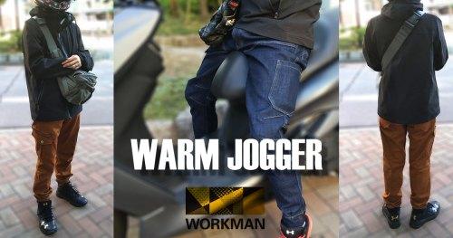 WORKMAN ワークマン ウォームジョガーパンツの口コミ