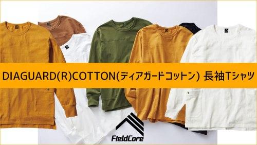【ワークマン】DIAGUARD(R)COTTON(ディアガードコットン) 長袖Tシャツ レビュー