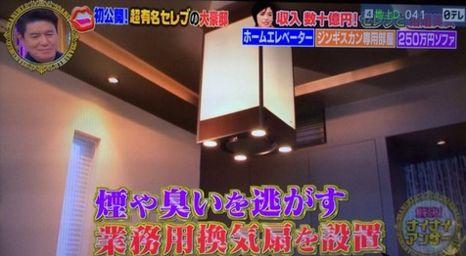 藤沢あやの 家 画像