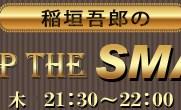 稲垣吾郎のSTOP THE SMAP 画像