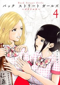 Back Street Girls T.4 (jp)