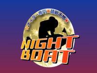 NIGHTBOATトップ画像