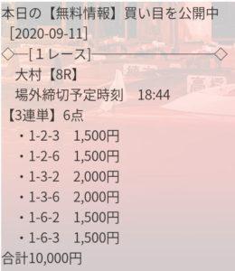競艇ダイヤモンド無料予想5