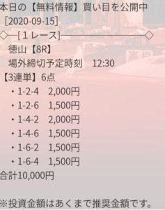 競艇ダイヤモンド無料予想6